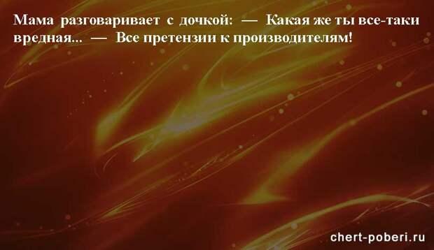 Самые смешные анекдоты ежедневная подборка chert-poberi-anekdoty-chert-poberi-anekdoty-36010606042021-7 картинка chert-poberi-anekdoty-36010606042021-7