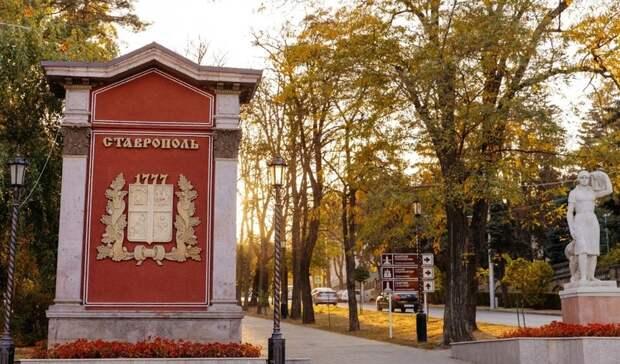 Ставрополь может стать лучшим городом России в 2021 году