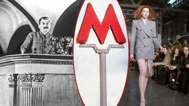Рейв, поминки и выступление Сталина: самые необычные события в московском метро