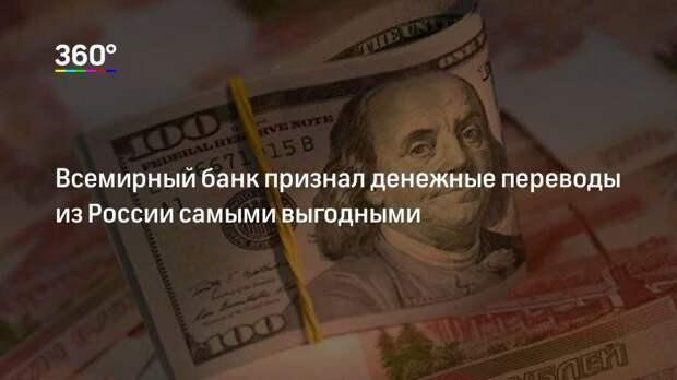 Всемирный банк признал денежные переводы из России самыми выгодными