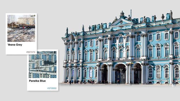 Дизайнеры разработали палитру цветов России