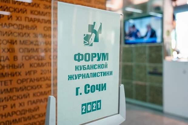 Журналистский форум в Сочи: хоронили газеты, господдержка не для всех, мастер-классы от лучших