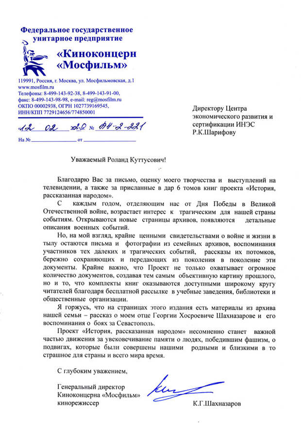 Кинорежиссёр Карен Георгиевич Шахназаров  - благодарность за книгу