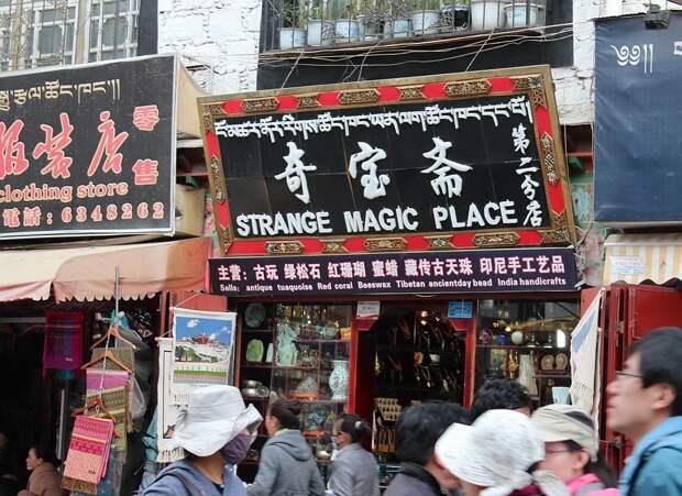 Strange Magic Place