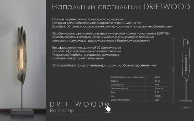 Проект driftwood soffiten светильник №2