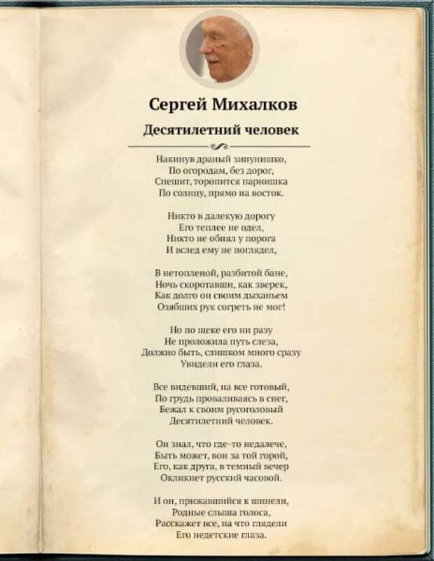 Последняя любовь Сергея Михалкова