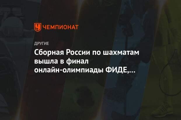 Сборная России по шахматам вышла в финал онлайн-олимпиады ФИДЕ, обыграв США