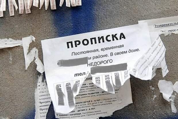 Жительница Симферополя решила «подзаработать» и прописала к себе семерых гастарбайтеров