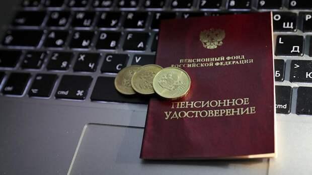 Граждане РФ оставили свои пенсии без изменений