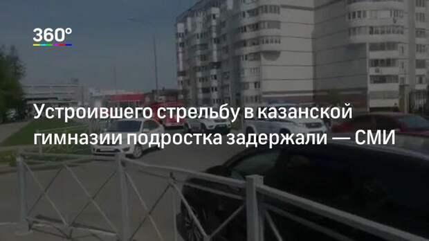 Устроившего стрельбу в казанской гимназии подростка задержали— СМИ