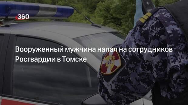 Вооруженный мужчина напал на сотрудников Росгвардии в Томске