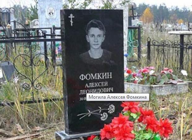 Алексей Фомкин: Короткая жизнь после славы