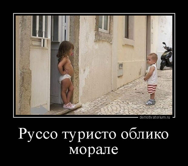 5402287_demotivatorium_ru_russo_turisto_obliko_morale_166438 (600x532, 103Kb)