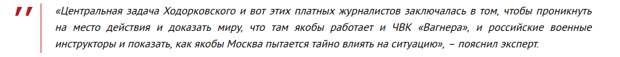 Баранец рассказал как  французские спецслужбы связаны с Ходорковским