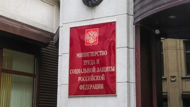 Глава Минтруда РФ предложил расширить субсидирование занятости