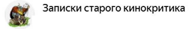 """""""Московские каникулы"""" - светлый фильм родом из 90-х"""