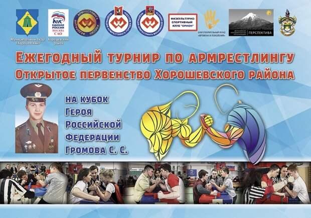 В Москве пройдет XII турнир по армрестлингу