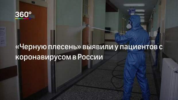 «Черную плесень» выявили у пациентов с коронавирусом в России