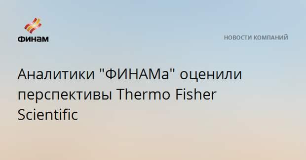 "Аналитики ""ФИНАМа"" оценили перспективы Thermo Fisher Scientific"
