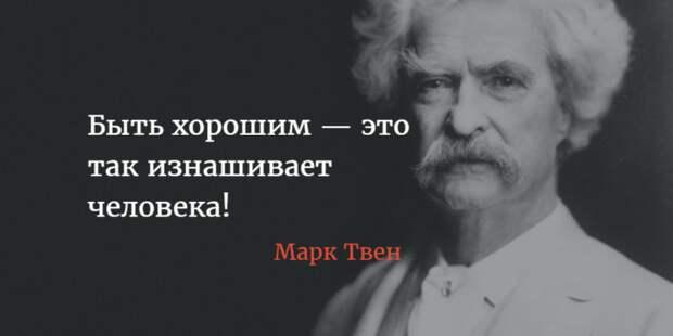 Остроумные цитаты от мастера слова Марка Твена