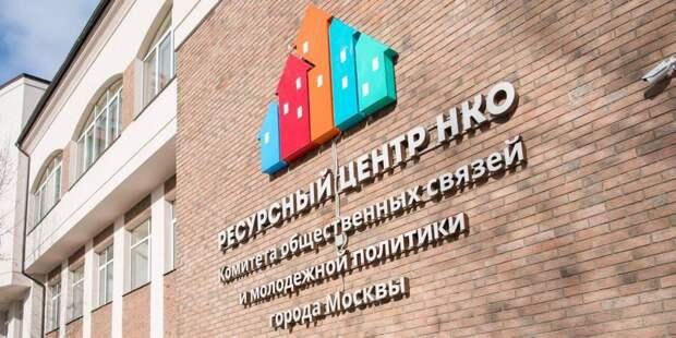 Депутат МГД Елена Николаева: Гранты на социальные проекты помогут НКО справиться с кризисом. Фото: mos.ru