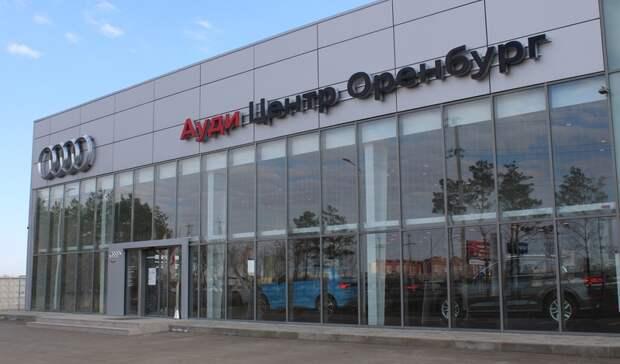 Новый дилерский центр марки с четырьмя кольцами в Оренбурге