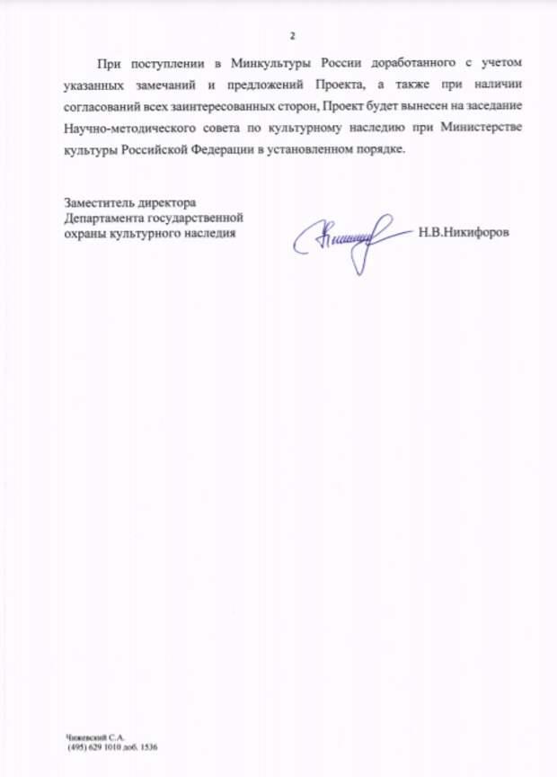 Гордума — место для дискуссий: общественникам дали возможность вступиться за историческое наследие Томска