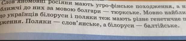 Украинский учебник по географии утверждает, что белорусы - не славяне, а евреи - выходцы из Галичины