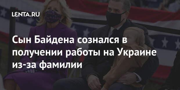 Сын Байдена сознался в получении работы на Украине из-за фамилии