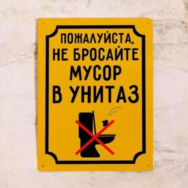 Предупреждающие таблички. Прикольные. Подборкаchert-poberi-tablichki-13390614122020-1 картинка chert-poberi-tablichki-13390614122020-1