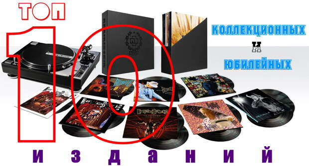 Топ-10 коллекционных и юбилейных изданий на виниле Которыми можно порадовать себя в 2021 году