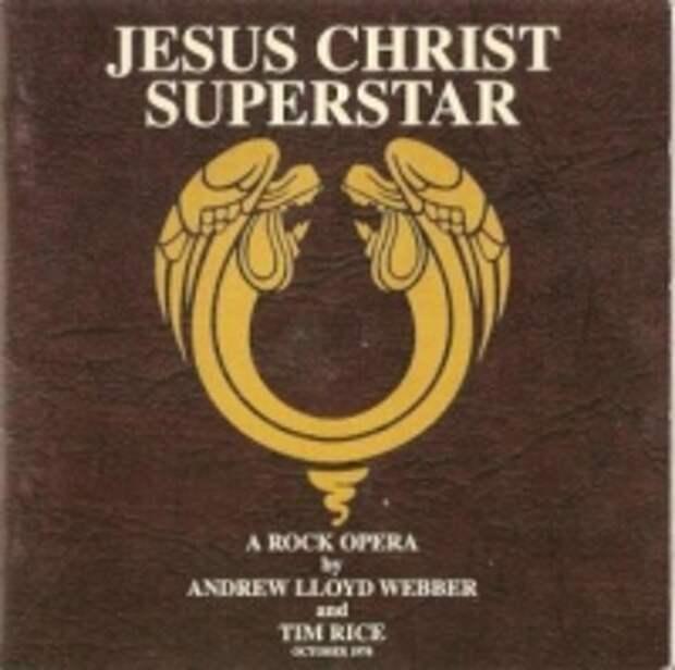 Снова о классике кощунства (о рок-опере «Иисус Христос - суперзвезда»)