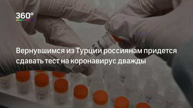 Вернувшимся из Турции россиянам придется сдавать тест на коронавирус дважды