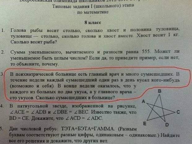 Идиотизм в современных школьных учебниках. Самые нелепые и смешные задания!