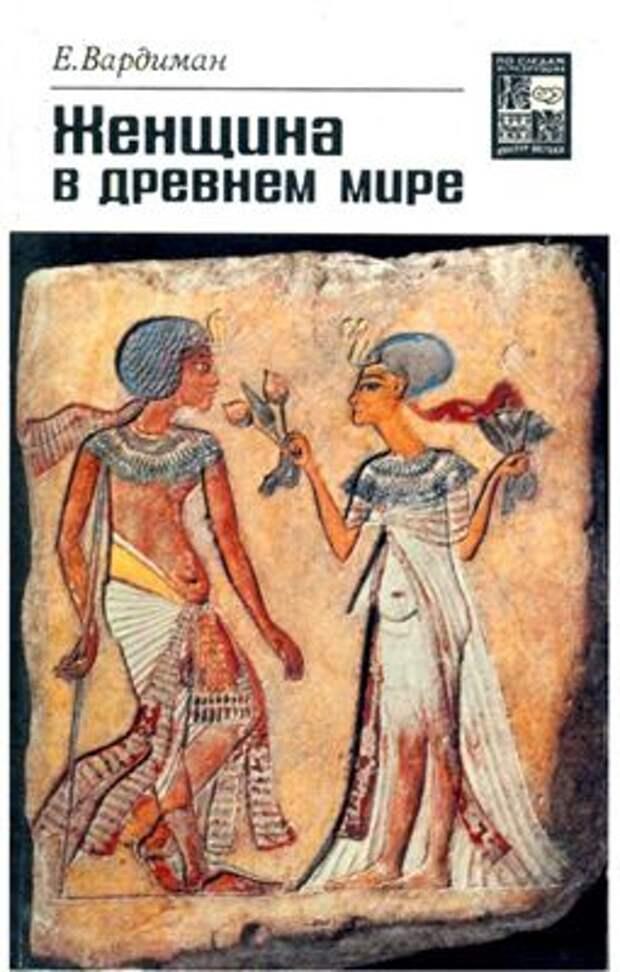 Вардиман Э. Женщина в древнем мире