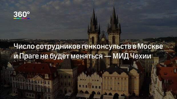 Число сотрудников генконсульств в Москве и Праге не будет меняться— МИД Чехии