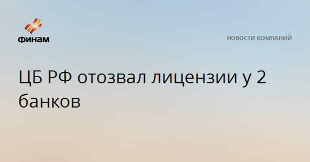 ЦБ РФ отозвал лицензии у 2 банков