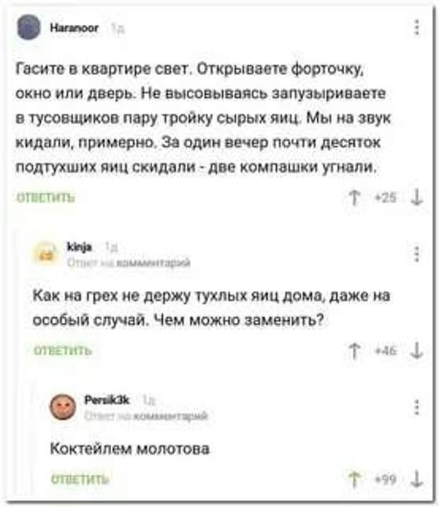 Смешные комментарии. Подборка №chert-poberi-kom-09371212082020