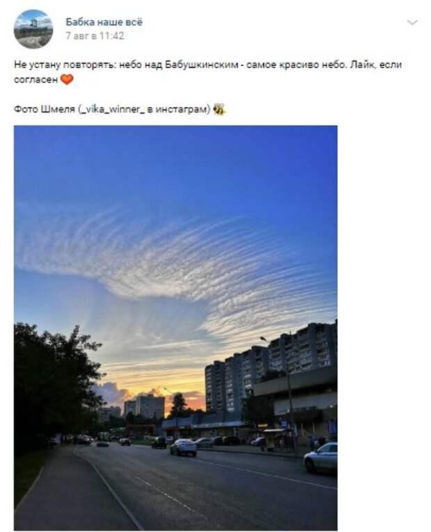 Жительница сфотографировала перистые облака над Бабушкинским районом