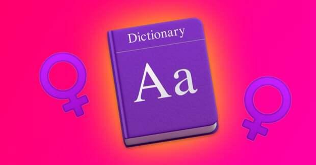 11 феминитивов, которые уже давно есть в словаре, но все всё равно бесятся