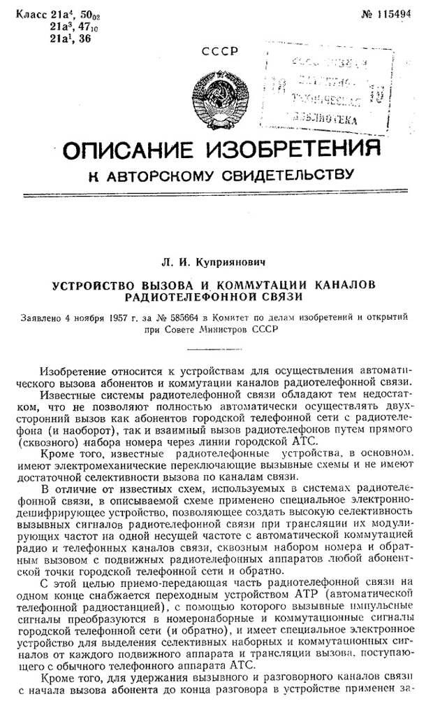 Патент №115494