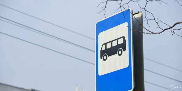 Знак. Фото: mos.ru