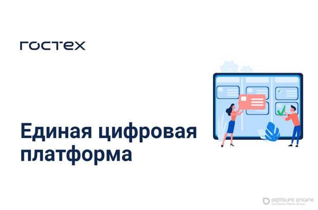 В Адыгее дан старт переводу информационных систем на «Гостех»