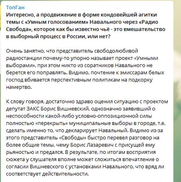 Проект «Умное голосование» Навального высмеяла вся оппозиция