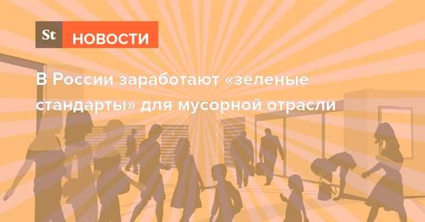 В России заработают «зеленые стандарты» для мусорной отрасли