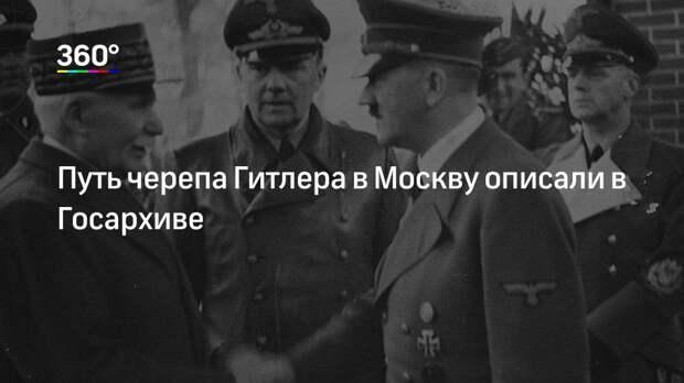 Путь черепа Гитлера в Москву описали в Госархиве