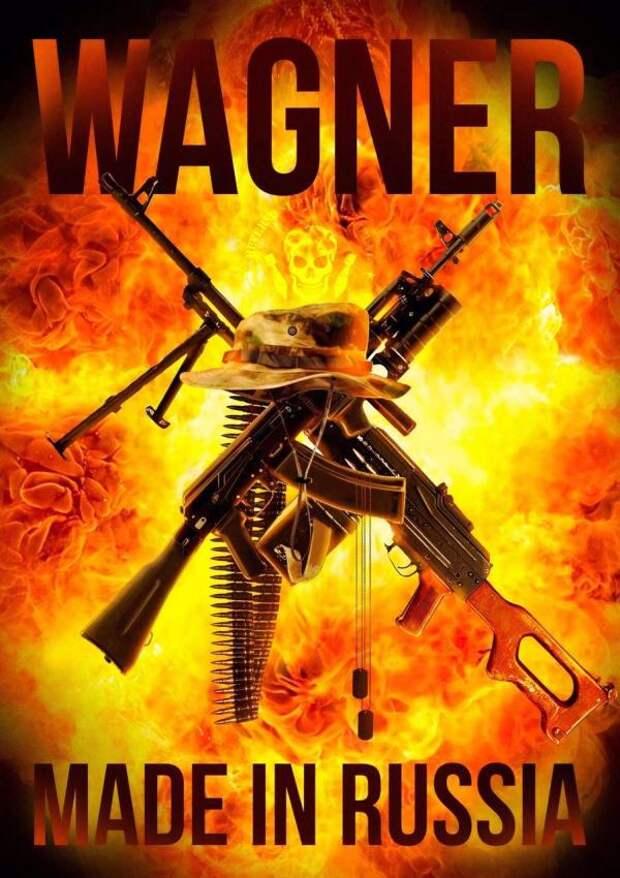 В сети появились плакаты в поддержку героев из группы «Вагнер»
