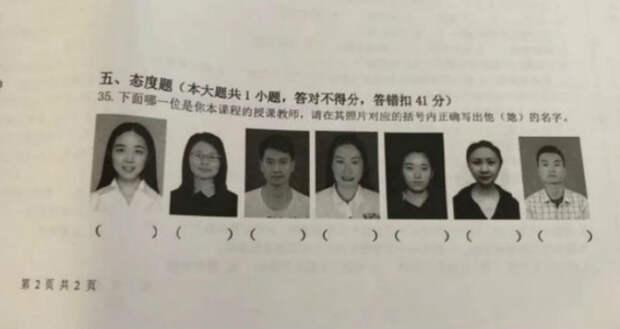 Даони сами друг друга неотличают! Китайские студенты несмогли опознать преподавателя нафото