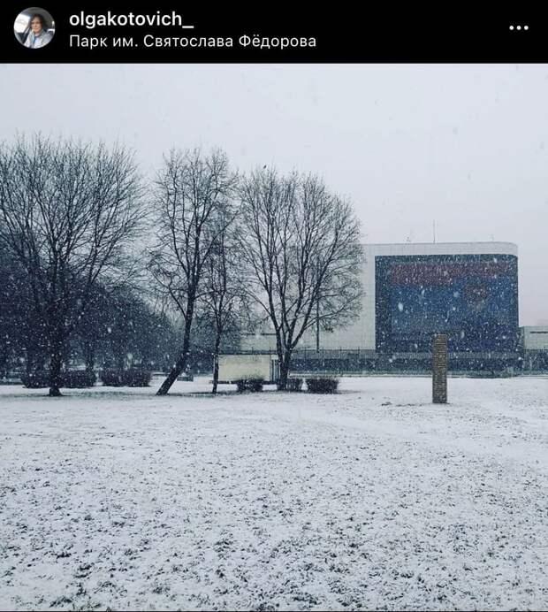 Фото дня: зимний апрель в парке имени Федорова