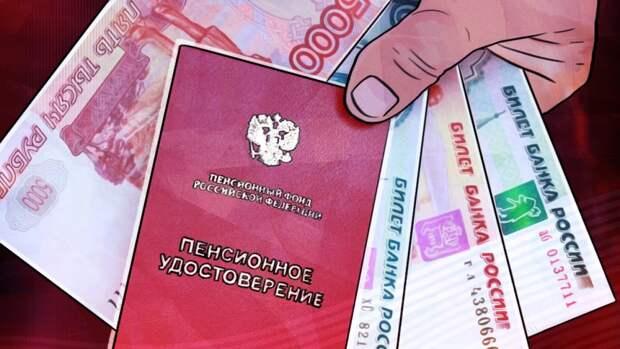 ПФР перечислит 3 млрд рублей россиянам, сделавшим отчисления на свою пенсию
